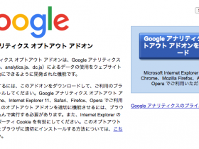 Google アナリティクス オプトアウト アドオン トップ